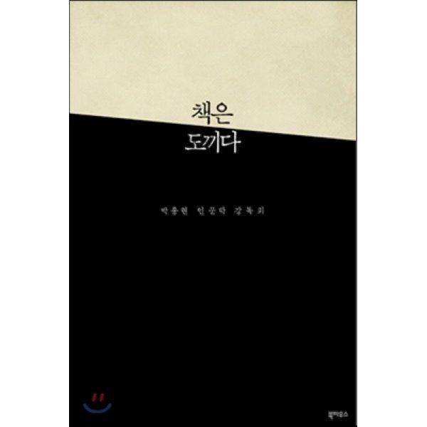 (중고/중)책은 도끼다  박웅현 상품이미지