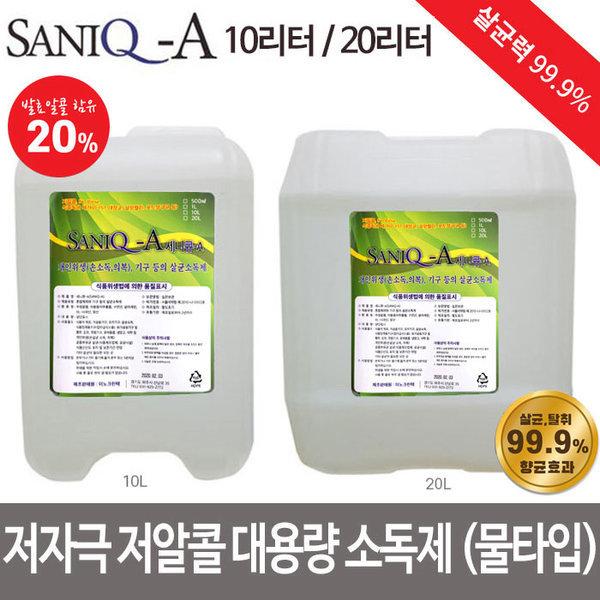 세니큐A 살균소독제 10L/20L 저알콜 99.9%살균 세정제 상품이미지