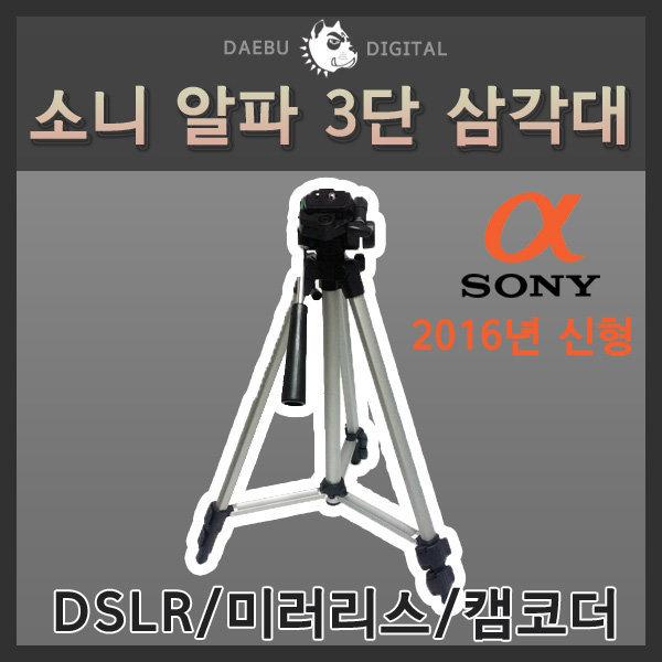 신형 소니알파삼각대/카메라삼각대/DSLR/미러리스 상품이미지