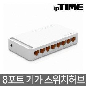 EFM ipTIME H6008 8포트 기가 스위치허브 스위칭허브