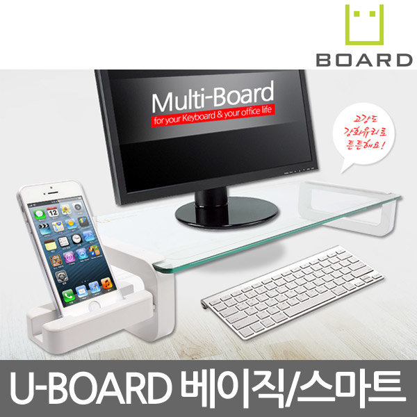모니터받침대 U-BOARD Smart 블랙/ 화이트/ 당일발송 상품이미지