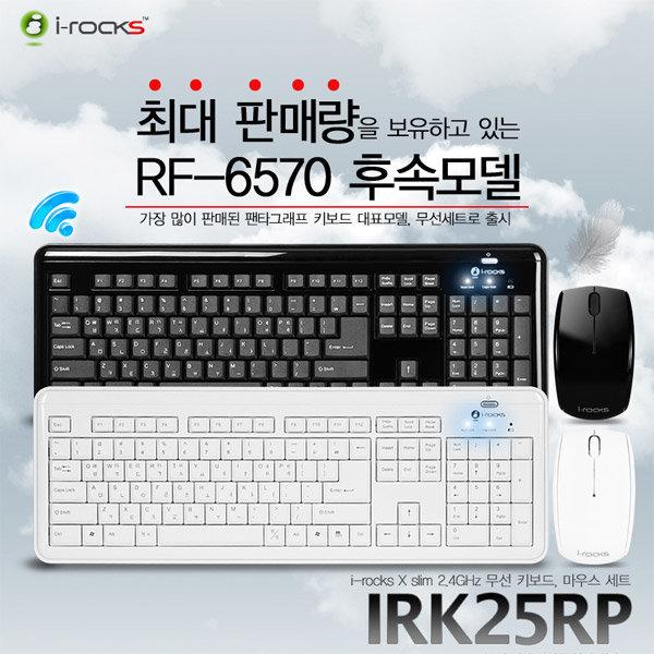 아이락스 IRK25RP/ 팬타그래프 / 무선 / RF-6570후속 상품이미지