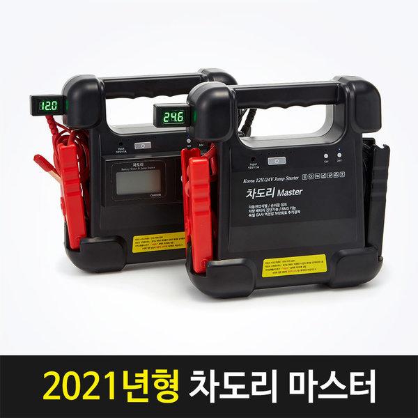 차도리/12V24V점프스타터/점프시동/차량 방전 상품이미지