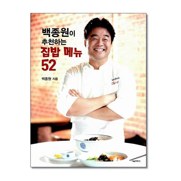 (사은품증정)백종원이 추천하는 집밥 메뉴52.54.55.혼밥 메뉴/장사이야기/요리책 상품이미지