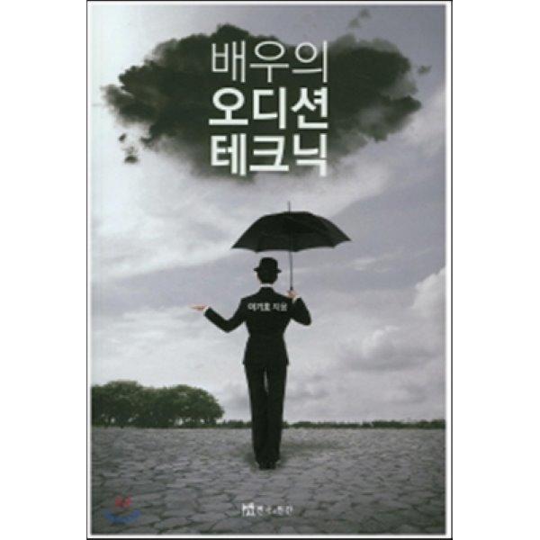 배우의 오디션 테크닉  이기호 상품이미지
