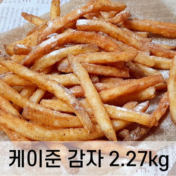 무배/스킨온프라이2kg/튀김/간식/야식/안주/감자튀김 상품이미지