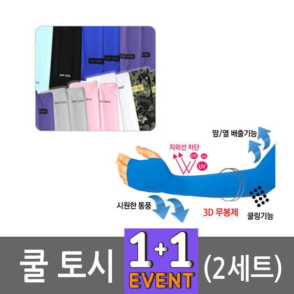 특가행사 쿨토시 1+1 (2세트)/토시/아동쿨토시/팔토시 상품이미지