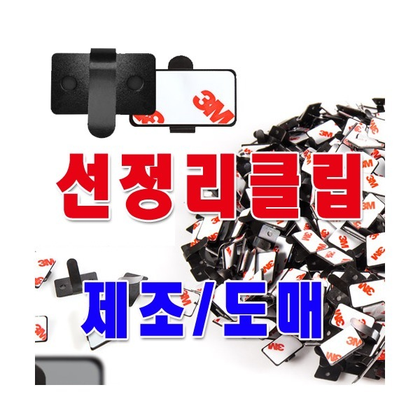 선정리클립/차량용/오디오/안테나/네비게이션/배선 상품이미지