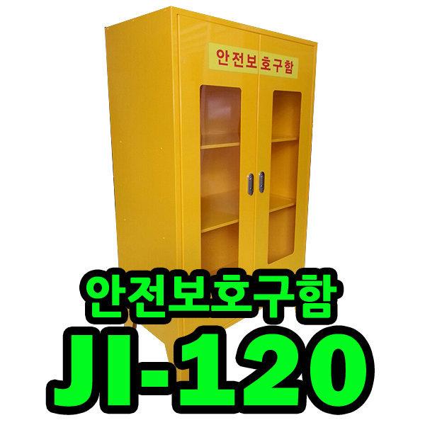 안전보호구함 화재대피장비함 JI-120 상품이미지