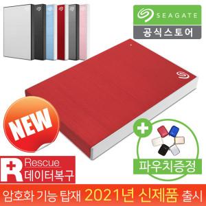 [씨게이트]외장하드 2TB 레드 Backup Plus S +카카오파우치증정+