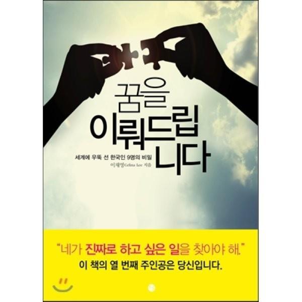 (중고)꿈을 이뤄드립니다 : 세계에 우뚝 선 한국인 9명의 비밀  이채영 상품이미지