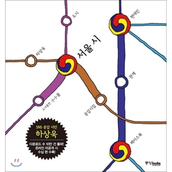 (중고)서울 시  하상욱 상품이미지