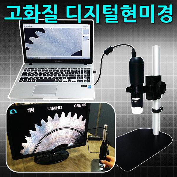 당일발송 USB HDMI 겸용 디지털현미경 KOB-340 현미경 상품이미지
