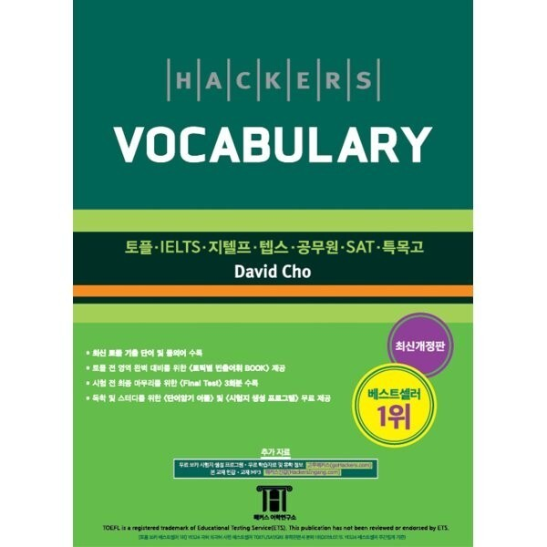 해커스 보카 Hackers Vocabulary : 토플 IELTS 텝스 공무원 SAT 특목고  David Cho 상품이미지