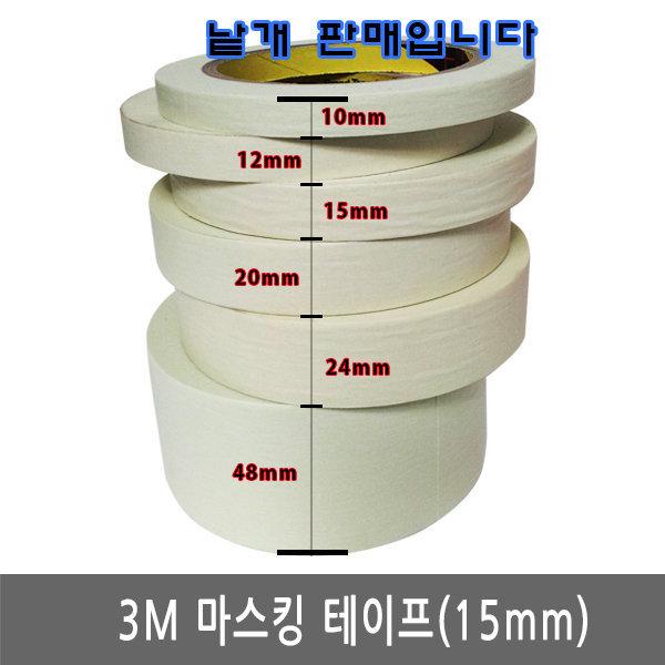 3M/마스킹테이프/상아색/종이테이프/컬러/폭15mm/40M 상품이미지