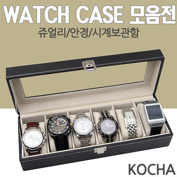 코차  시계보관함 손목시계 명품시계 시계진열대 상품이미지
