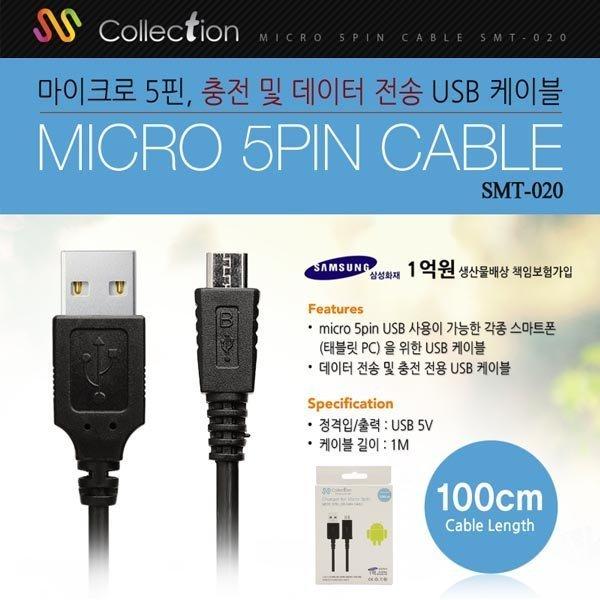 Collection 마이크로5핀 케이블/테이터전송/충전/1M/ 상품이미지