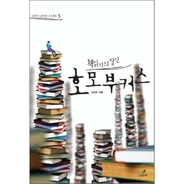 (중고)책읽기의 달인  호모 부커스  이권우 상품이미지
