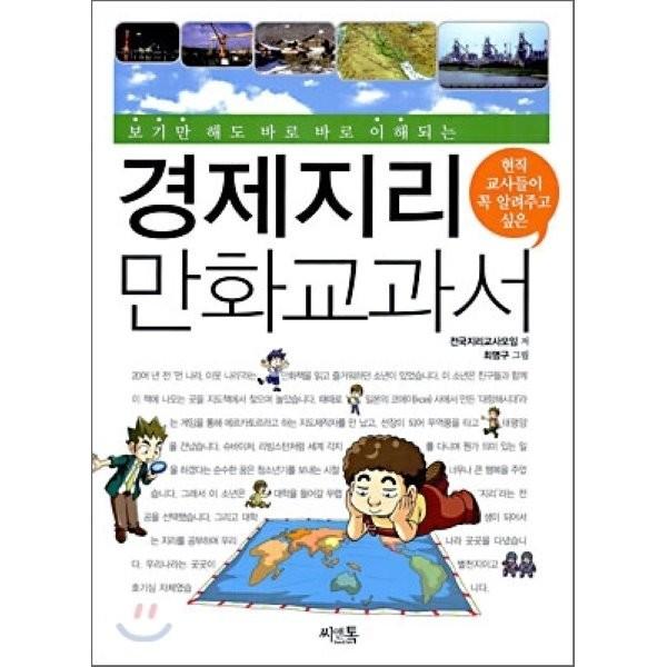 (중고)경제지리 만화교과서 : 현직교사들이 꼭 알려주고 싶은  전국지리교사모임 상품이미지