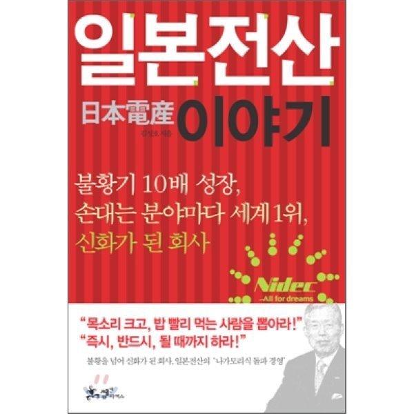 (중고)일본전산 이야기 : 불황기 10배 성장  손대는 분야마다 세계 1위  신화가 된 회사  김성호 상품이미지