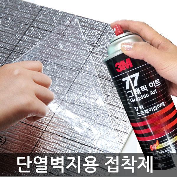 단열벽지 스프레이 강력접착제/본드 다용도 벽지시공 상품이미지