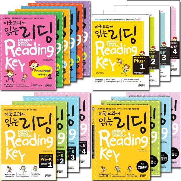 2권구매시 노트증정/미국교과서 읽는 리딩 Reading Key 예비과정편/예비과정플러스/준비편/입문편 선택 상품이미지