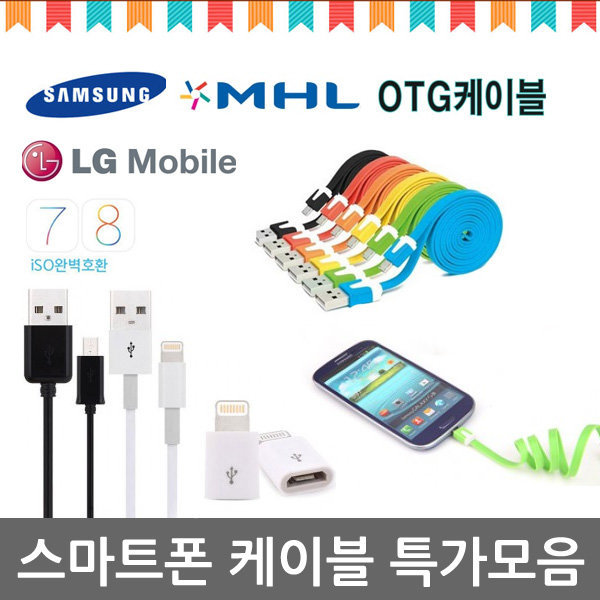 5핀/8핀/충전/데이터/USB/OTG/케이블/젠더/무료배송 상품이미지