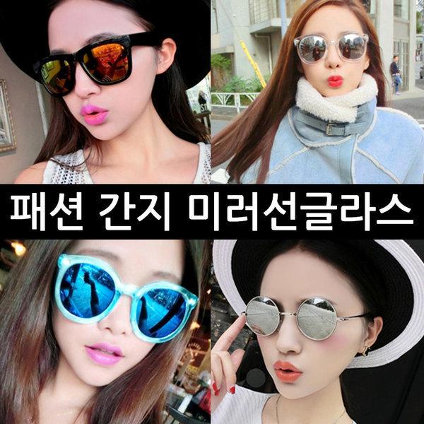 패션 미러선글라스 썬글라스 썬드라스 선그라스 안경 상품이미지