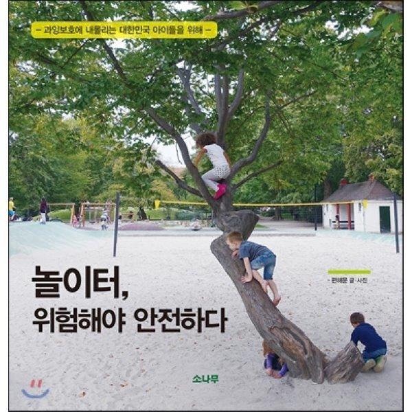 놀이터  위험해야 안전하다 : 과잉보호에 내몰리는 대한민국 아이들을 위해  편해문 상품이미지