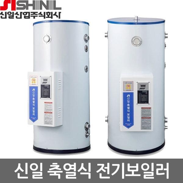 신일 축열식 전기보일러 대용량 산업용 SBO-H50120 상품이미지
