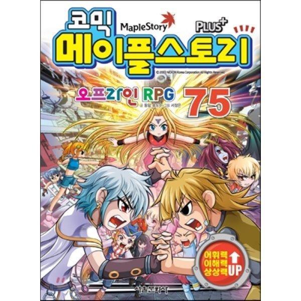 (중고)코믹 메이플스토리 오프라인 RPG 75  송도수 상품이미지