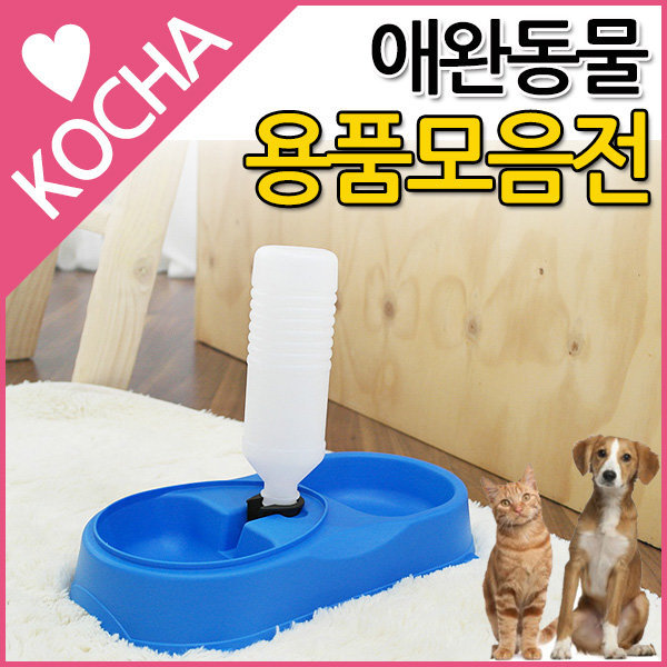 코차 애견용품 강아지 급식기 장난감 LED목줄 커버 상품이미지