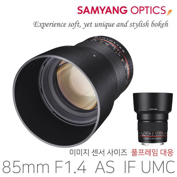 정품 삼양 85mm F1.4 AS IF UMC 소니 FE/E (망원렌즈) 상품이미지