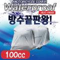 타포린 BBJ 골드윙 PVC 오토바이 방수 보호 커버 우비