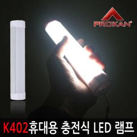 휴대용 충전식 LED 다용도 램프 K402/랜턴/캠핑등