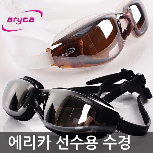 ARYCA선수용수경-UV차단미러코팅-안티포그 김서림방지 상품이미지