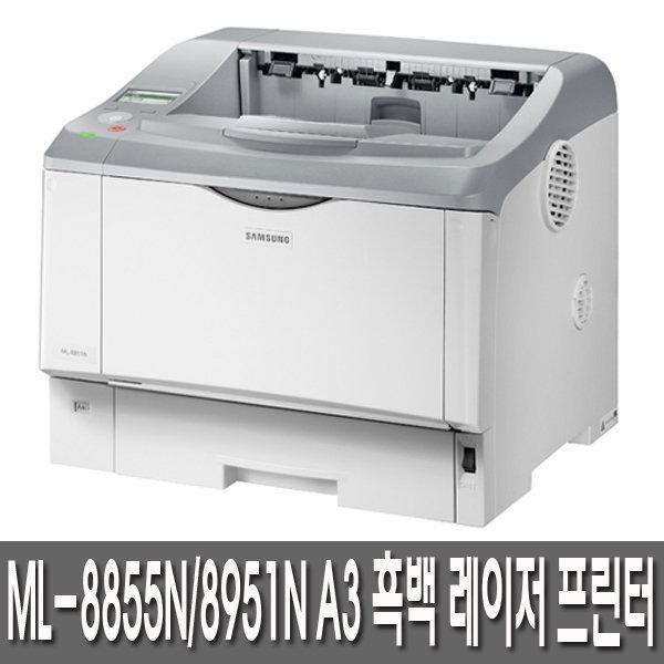사업자전용 흑백 A3프린터 ML-8855N 정품토너포함 상품이미지