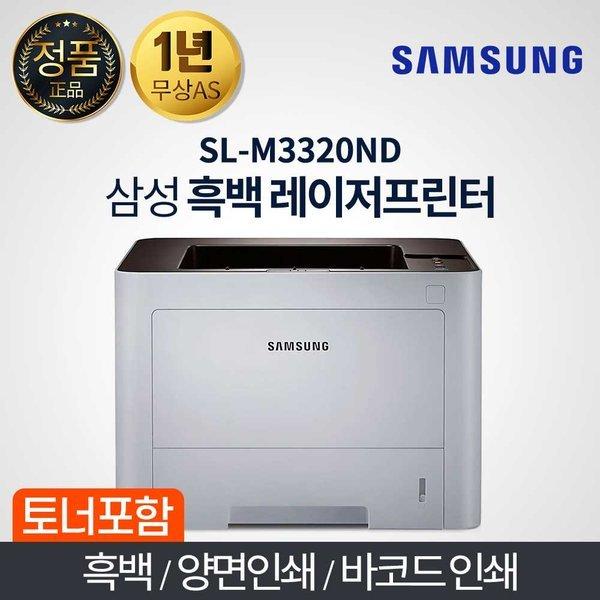 사업자전용 흑백프린터 SL-M3320ND 정품토너 양면인쇄 상품이미지