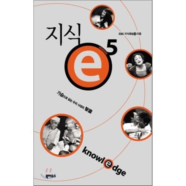 (중고)지식 e 5 : 가슴으로 읽는 우리 시대의 지식  EBS 지식채널 e 상품이미지