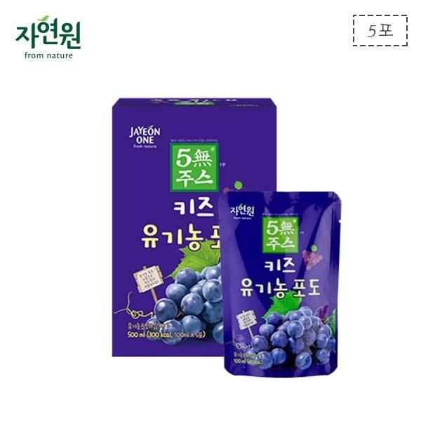 (현대Hmall) 자연원  5무 주스 키즈 유기농 포도 100ml x 5포 상품이미지