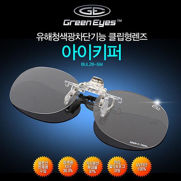 그린아이즈 시력보호 아이키퍼 청광렌즈 클립형 상품이미지