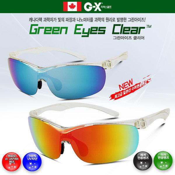 그린아이즈 스포츠패션 선글라스클리어 미러편광렌즈 상품이미지
