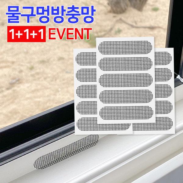물구멍 방충망 보수 테이프/창문 샤시 미세 교체 모기 상품이미지