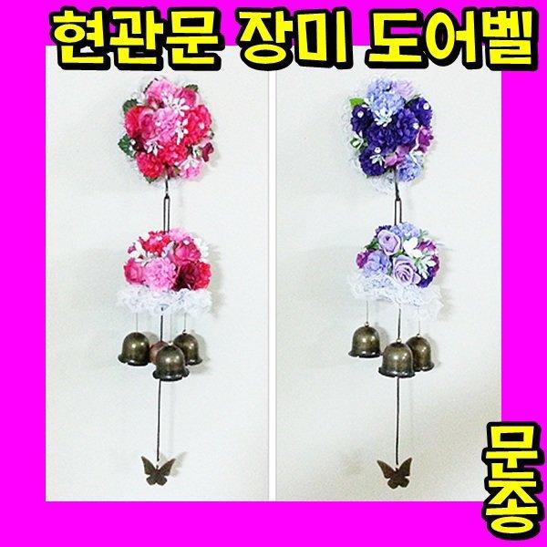 도어벨 장미/문종/현관벨/현관종/현관문종/장식/소품 상품이미지