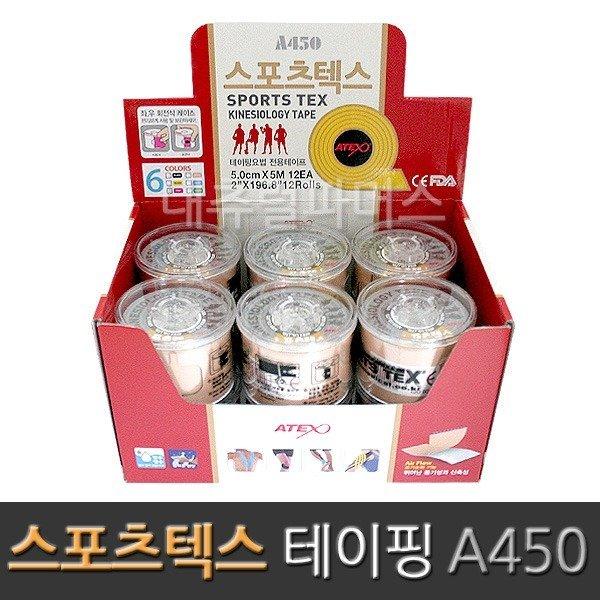 아텍스 스포츠텍스(A450)5개/테이핑/근육테이프 상품이미지
