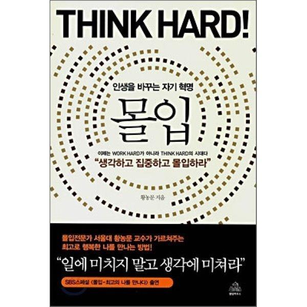 (중고/중)몰입 Think hard  : 인생을 바꾸는 자기 혁명   황농문 상품이미지