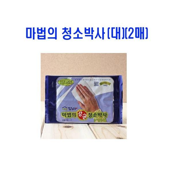 마법의 청소박사(대2매)/국산/물티슈/주방얼룩때/찌든 상품이미지