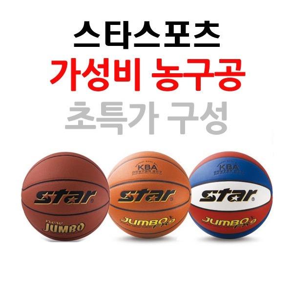 스타 농구공 특가전/뉴점보/점보fx9/점보덩크/5/6/7호 상품이미지