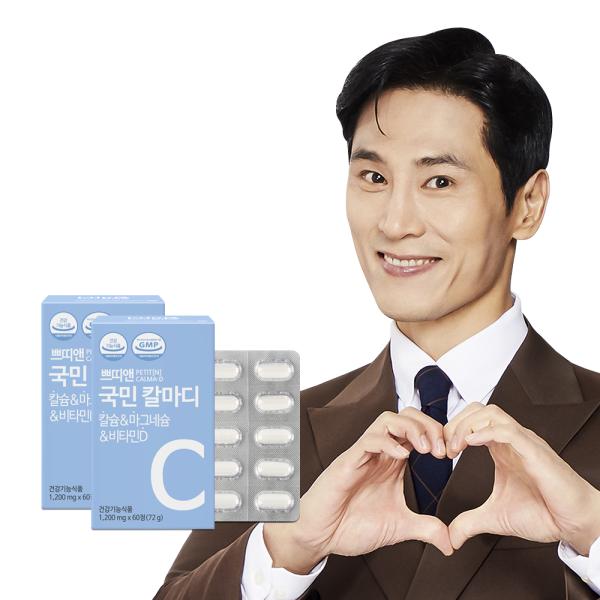 칼마디/2개월/칼슘 마그네슘 비타민D 임산부 영양제 상품이미지