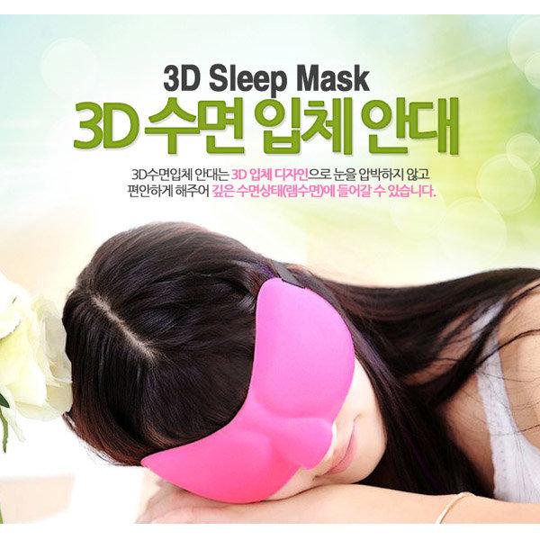 3D 수면 안대 아이마스크 숙면 눈가리개 숙면용품 상품이미지